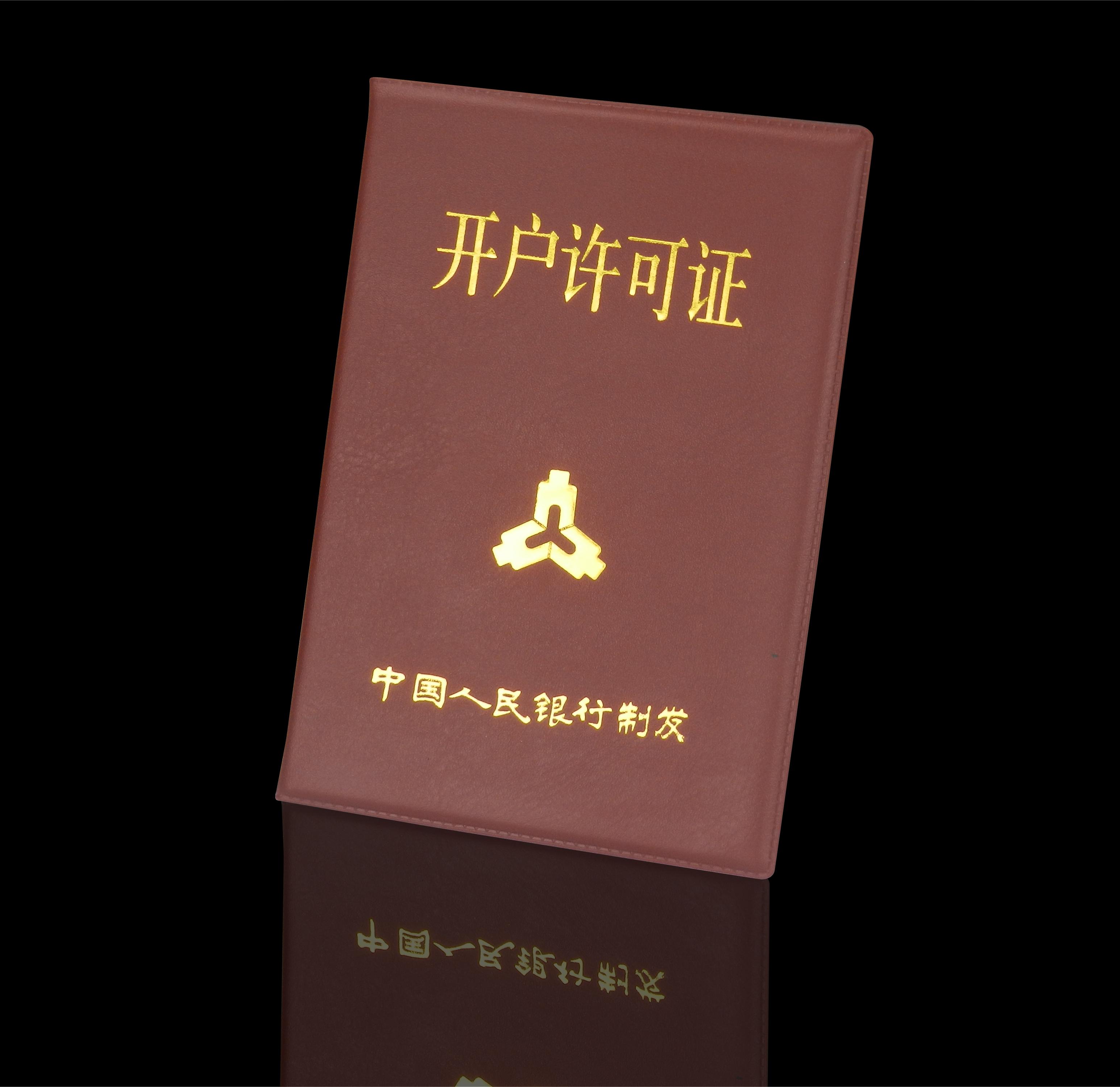 舊版三五證合一個體公司工商營業執照套正本副本A4A3證件保護皮套