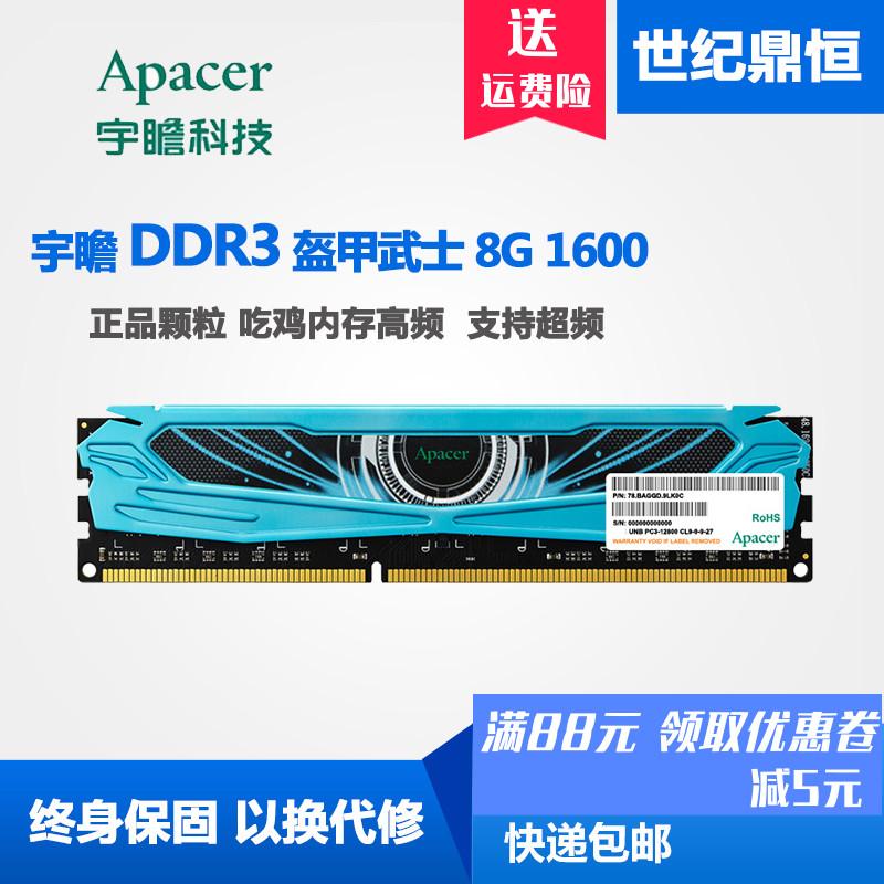 包郵 Apacer/宇瞻 盔甲武士DDR3 1600 8G桌上型電腦記憶體相容1333 1600
