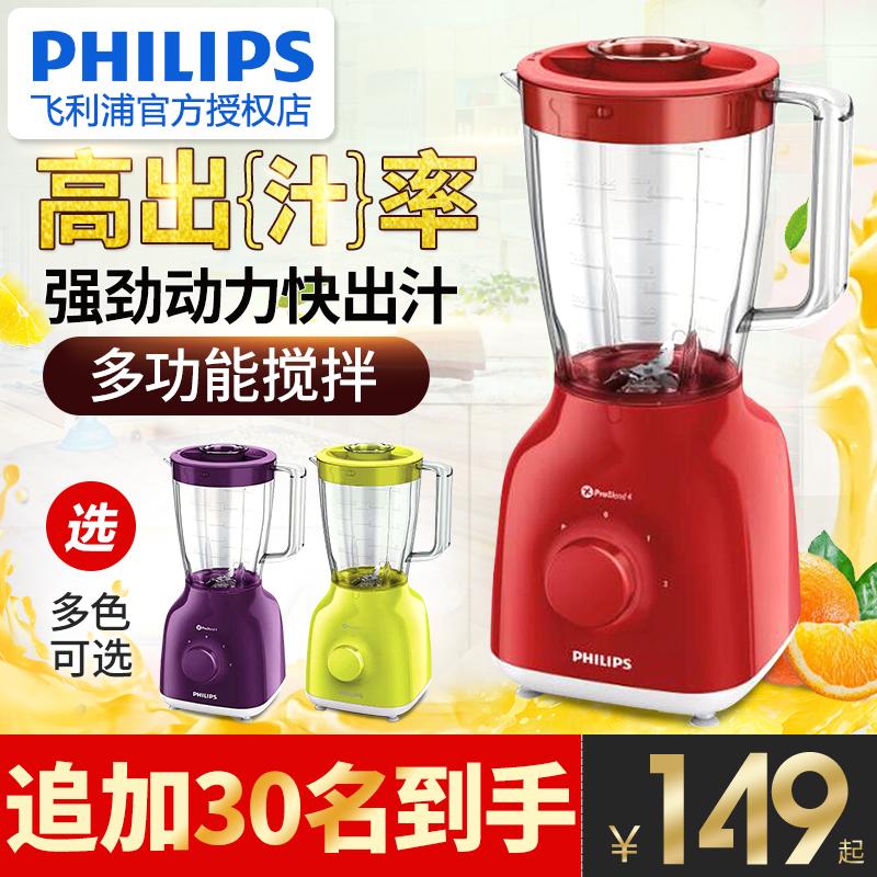 飞利浦搅拌机家用小型婴儿辅食电动料理机多功能研磨果汁机HR2100