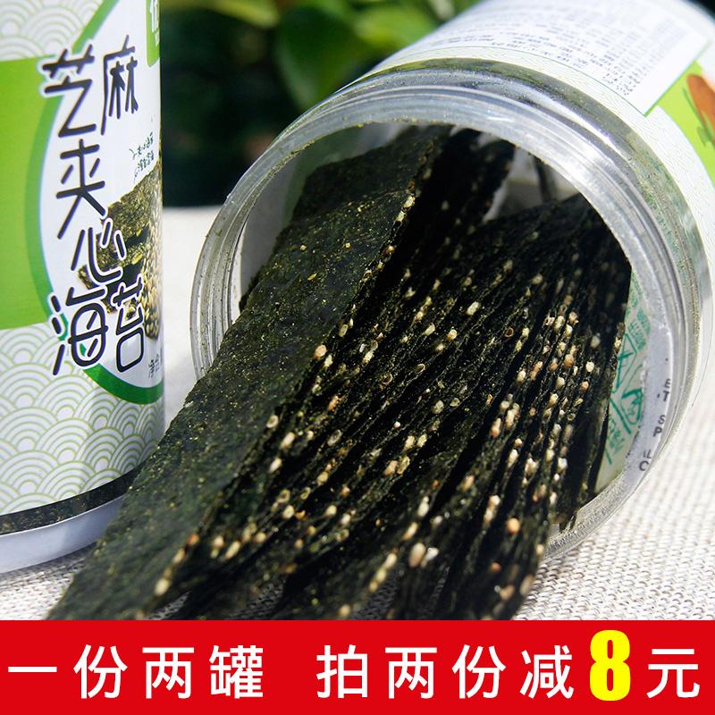 罐装 40gx2 优基芝麻夹心海苔即食儿童零食紫菜脆海苔 天天特价