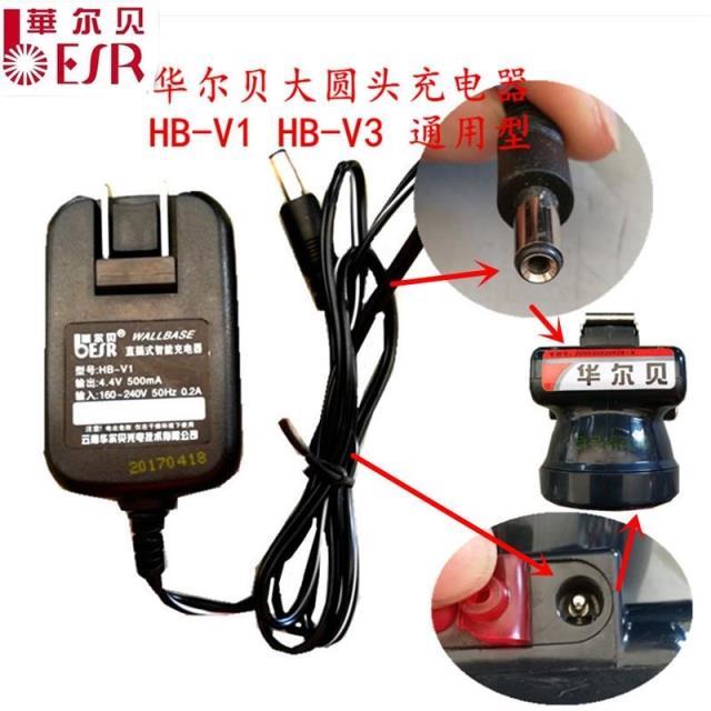 華爾貝6毫米大圓頭原裝充電器HB-03/04/06,9003/9004黑色頭燈通用