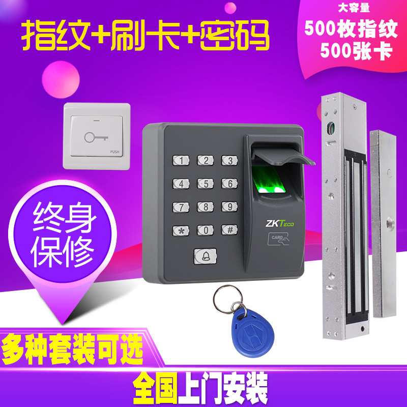 指纹门禁系统套装一体机控制器刷卡密码玻璃门电磁力锁 X6 中控智慧