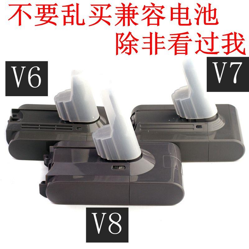 dyson 戴森吸塵器 V6 V7 V8 V10 dc58 DC62 SV09SV10兼容鋰電池組