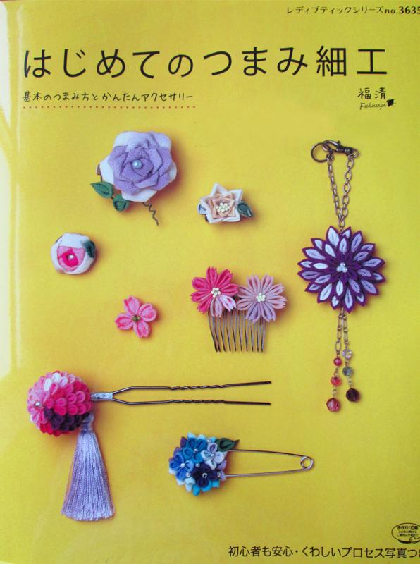 绉布成艺手工花制作 diy 细工花饰 日式优美典雅 和风细工花簪