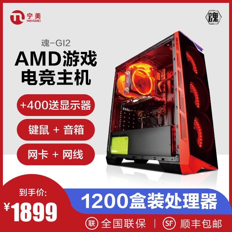寧美國度AMD銳龍RX580遊戲主機高配吃雞電腦檯式全套設計師組裝機DIY整機