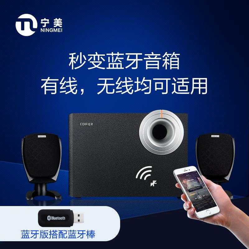 Edifier/漫步者 R201T06笔记本电脑木质有线音响2.1多媒体家用K歌迷你电视台式机蓝牙小喇叭有源音箱重低音炮