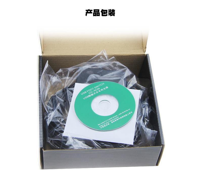 5米一位USB脚踏开关超声内镜胃镜PACS系统医用游戏用USB口脚踏板