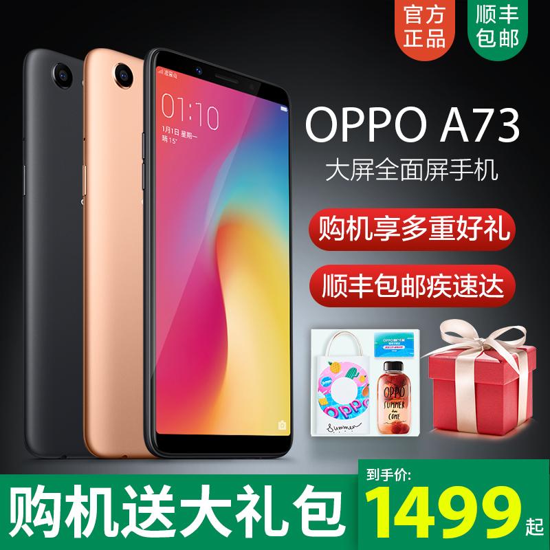 正品新 a79 a77 a57 oppor11s oppoa73 手机 A73 OPPO 千元全面屏