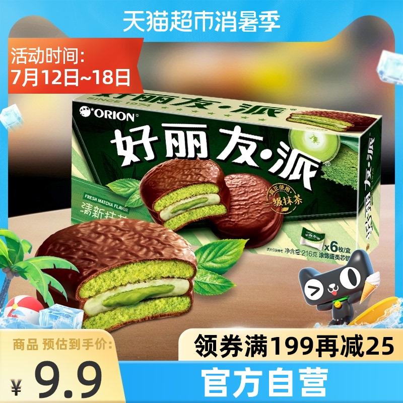 好丽友派清新抹茶本味6枚216g休闲零食糕点下午茶新老包装交替
