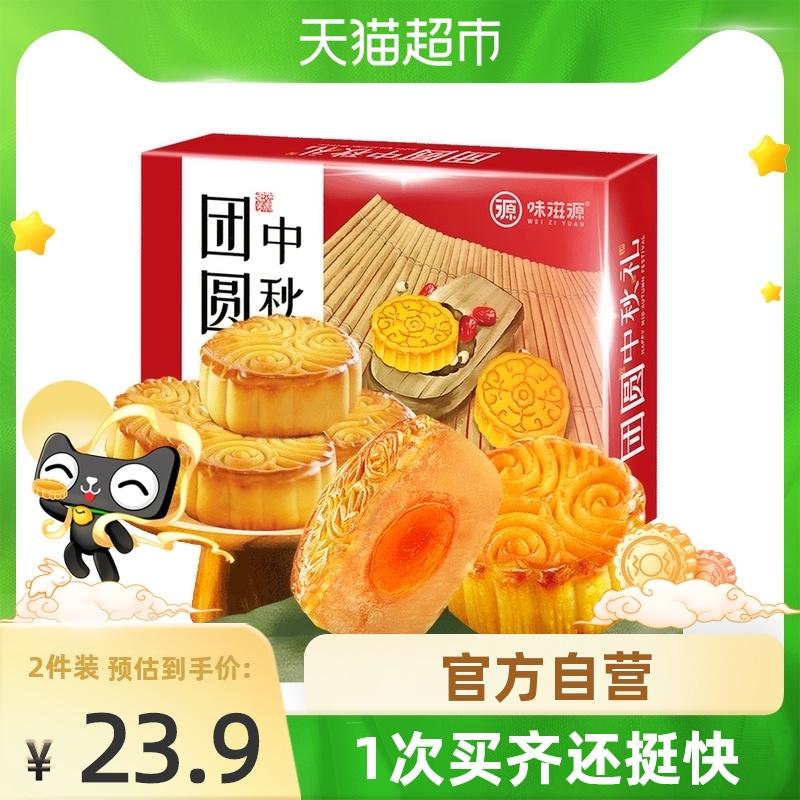 味滋源月饼360g盒装广式老式豆沙蛋黄莲蓉散装多口味传统糕点