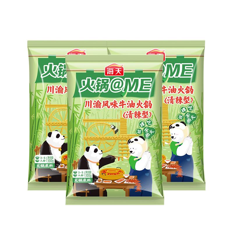 海天火锅@ME火锅底料川渝风味牛油火锅调料调味料清辣型300g*3袋