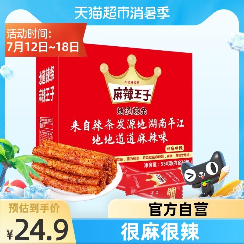 麻辣王子辣条麻辣味550g/盒小包装辣条大礼包儿时无色素学生零食