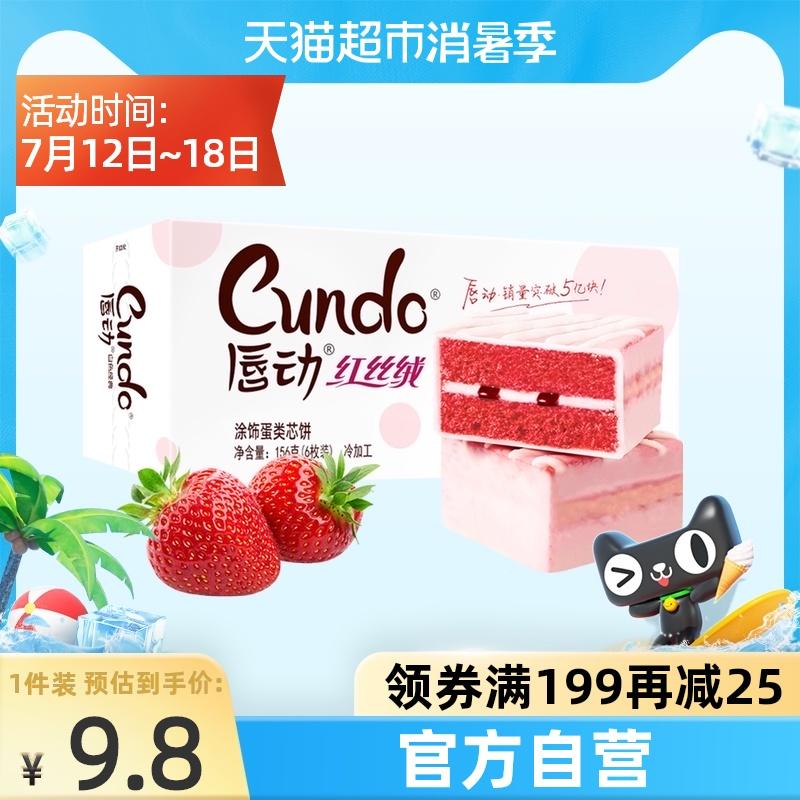 唇动经典系列156g红丝绒草莓树莓夹心蛋糕6枚装早餐网红面包零食