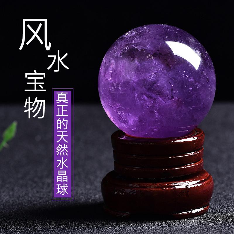 乌拉圭天然紫水晶球摆件纯原矿水晶风水球七星阵家居摆设新婚礼品