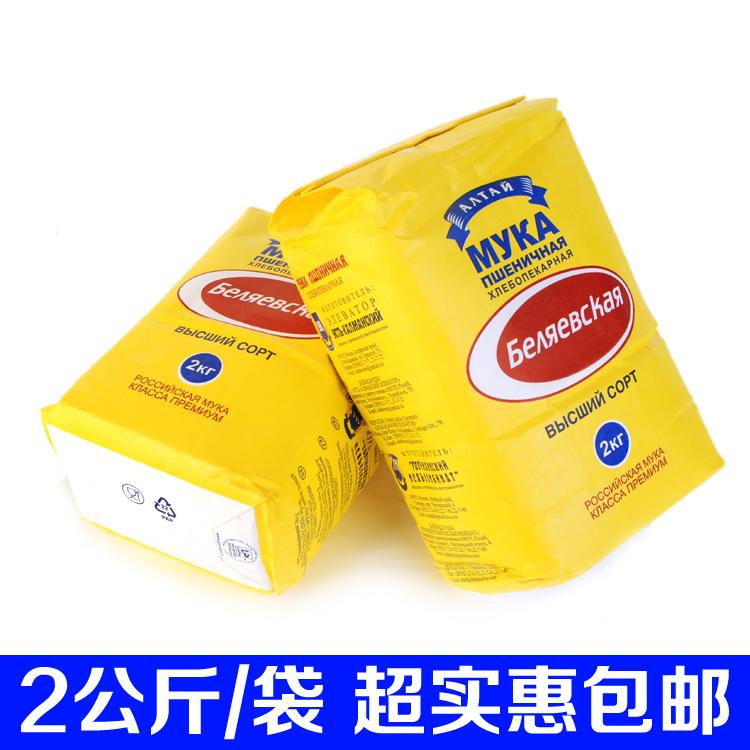 包邮 俄罗斯面粉 原装进口雪兔高筋蛋糕面包粉小麦饺子粉烘焙原料