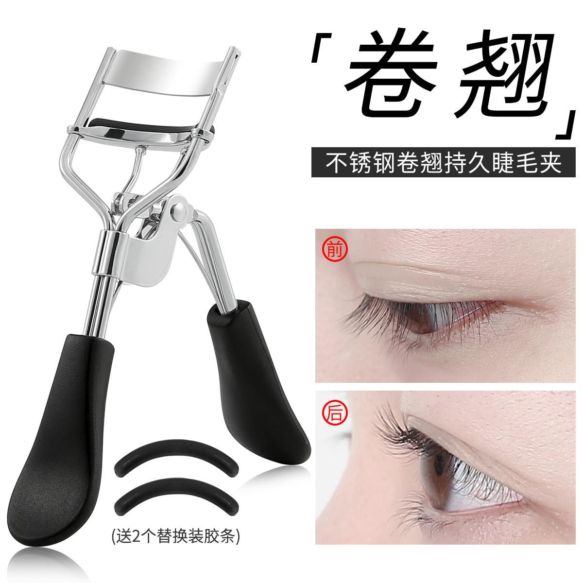 不夹眼皮化妆美容工具便携式睫毛夹送胶垫 卷翘持久 睫毛夹