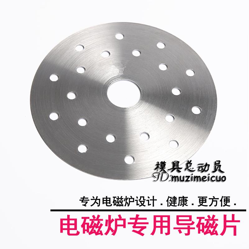 包郵電磁爐用砂鍋導磁片導熱片陶瓷煲康寧玻璃鍋不鏽鋼導磁導熱墊
