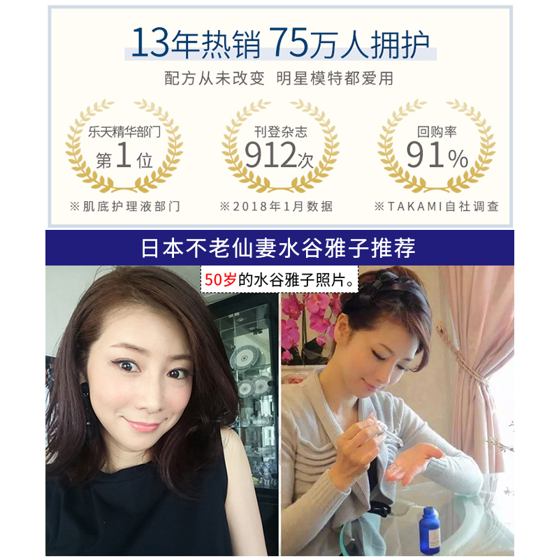 日本 小蓝瓶肌底面部保湿补水精华液去闭口痘痘粉刺收缩毛孔  TAKAMI