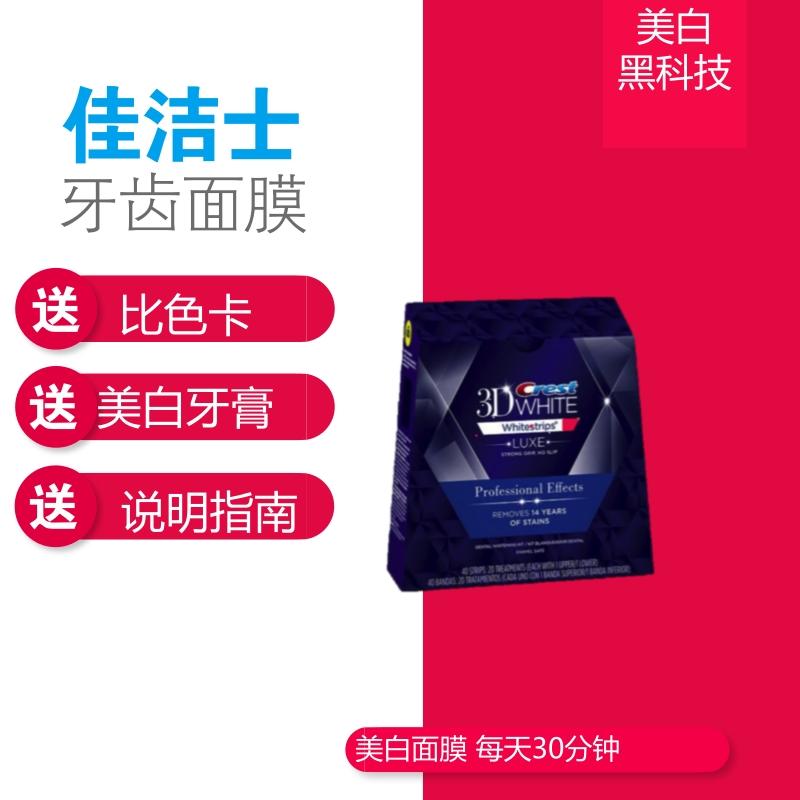 牙医家实体保证包邮香港现货佳洁士美白牙贴美版3d强效款整盒