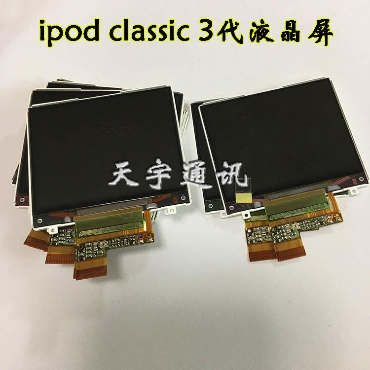 [淘寶網] ipod classic 160gb 液晶屏 ipc 3代屏幕 lcd 顯示屏 蘋果7代內屏