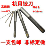 Tungsten carbide inserts Long straight shank machine reamer Traits H7 precision high speed steel 1-20mm Uncalibrated