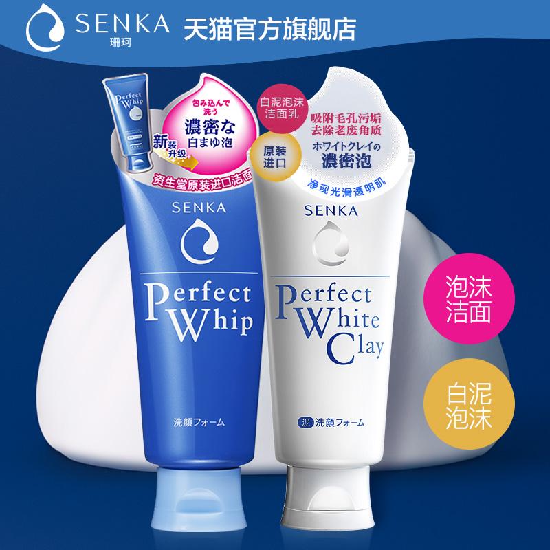 日本进口资生堂洗面奶洗颜专科珊珂绵润泡沫白泥去角质洁面乳正品