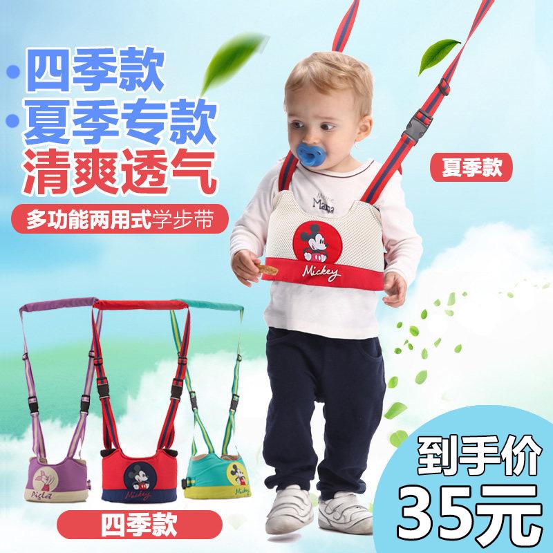 迪士尼学步带夏季透气宝宝学步带婴幼儿学走路小孩学行带儿童两用