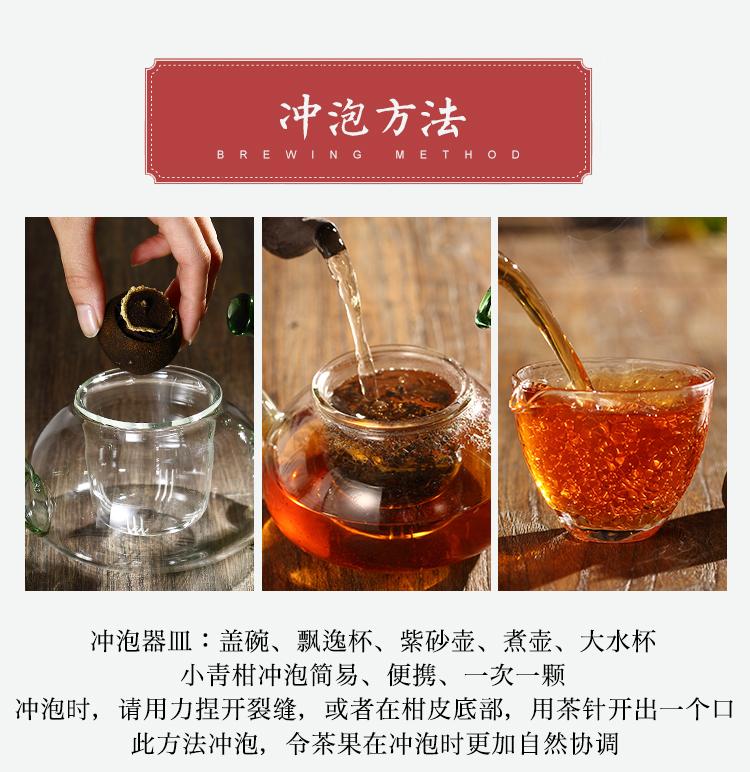 新会小青柑陈皮普洱茶十年宫廷熟茶叶柑普云南橘桔普茶 15颗/盒装
