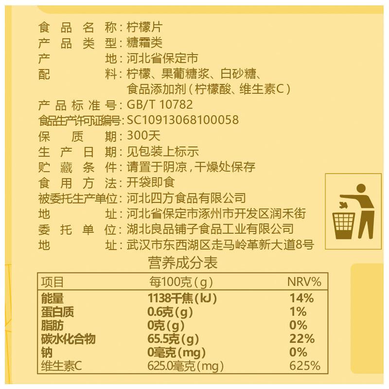 【良品铺子-柠檬片70gx2袋】蜜饯果干脯零食小包装柠檬干泡茶休闲