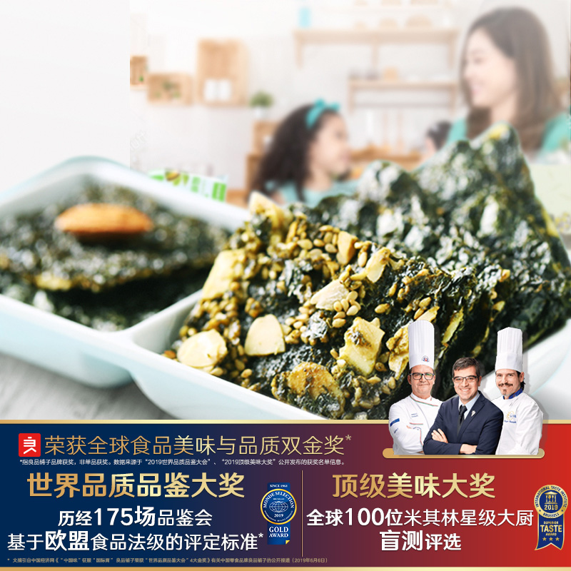 【良品铺子-南瓜籽芝麻夹心海苔60g】即食脆片儿童零食休闲食品
