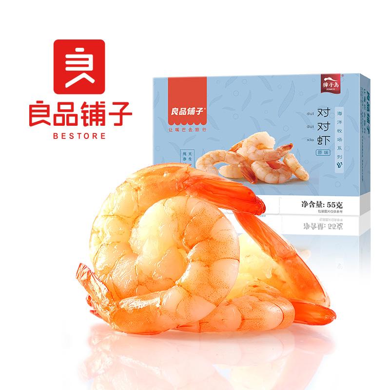 【良品铺子-对虾干55gx1袋】即食虾仁海鲜零食小吃休闲食品香辣味