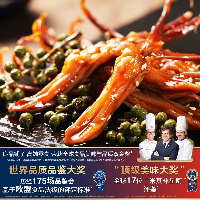 【良品铺子-藤椒鸭舌120g】酱鸭舌头特产小零食小吃卤味鸭肉食品
