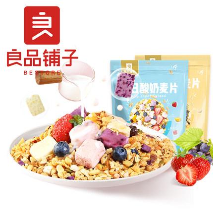 【良品铺子旗舰店】降价6元!良品铺子坚果酸奶麦片400g