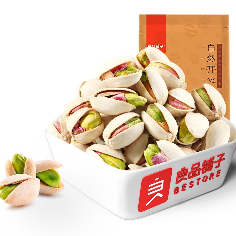 【良品铺子-开心果98gx2袋】原味坚果干果零食办公室食品