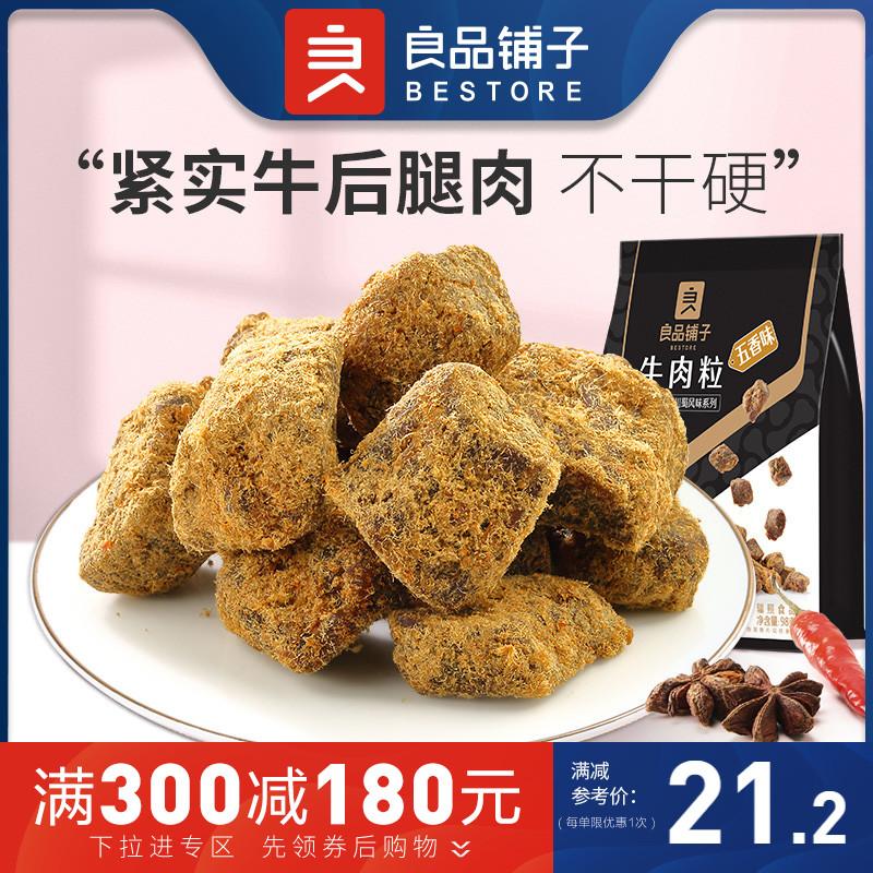 满减【良品铺子-牛肉粒98g】香辣牛肉干小包装零食风味小吃熟食