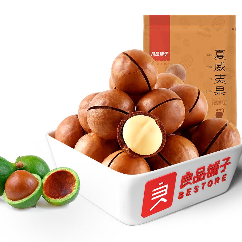 【良品铺子-夏威夷果280gx2袋】奶油味坚果零食原味干果送开口器
