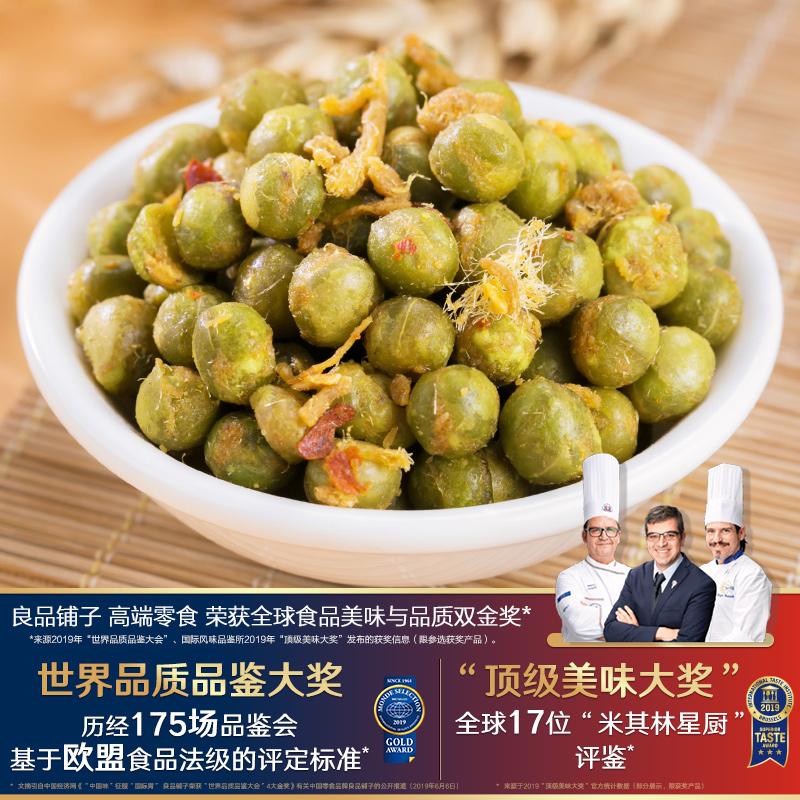 【良品铺子-肉松蒜香青豆120gx2袋】休闲零食小包装馋嘴青豌豆