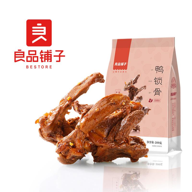 【良品铺子鸭锁骨鸭翅】鸭架子鸭翅膀熟食卤味特产休闲零食小吃