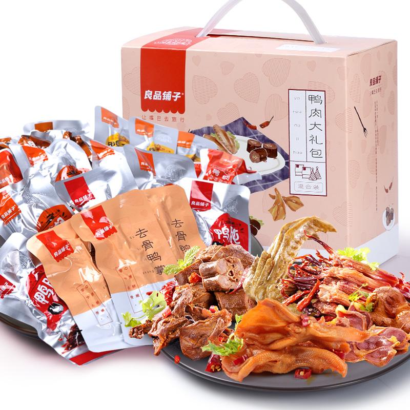良品铺子零食大礼包辣味鸭脖鸭舌鸭爪鸭肉类卤味小吃一箱组合整箱