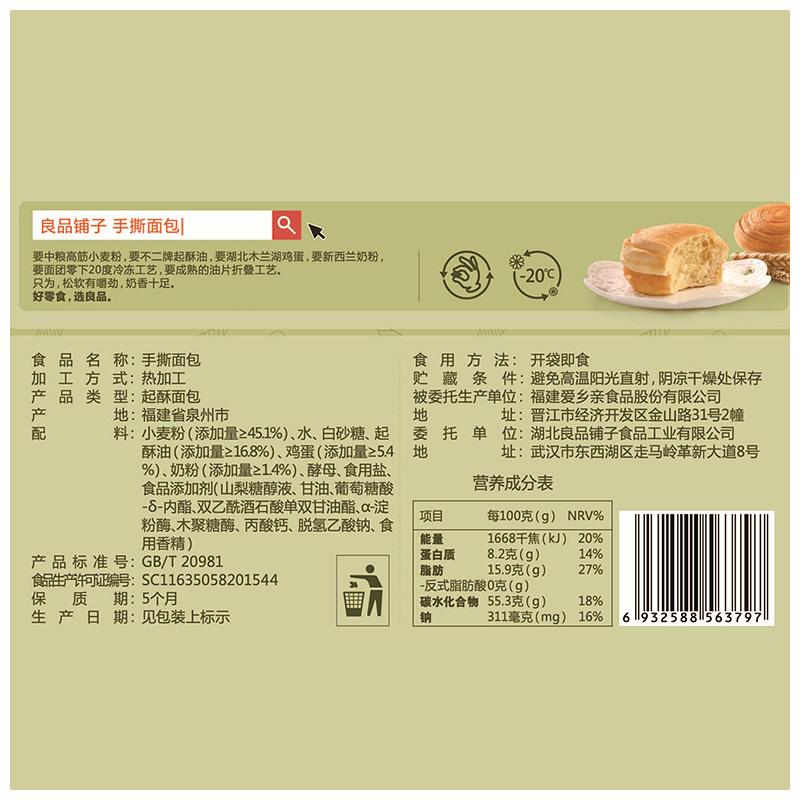 良品铺子手撕面包整箱营养早餐食品全麦蛋糕小糕点美食零食批发