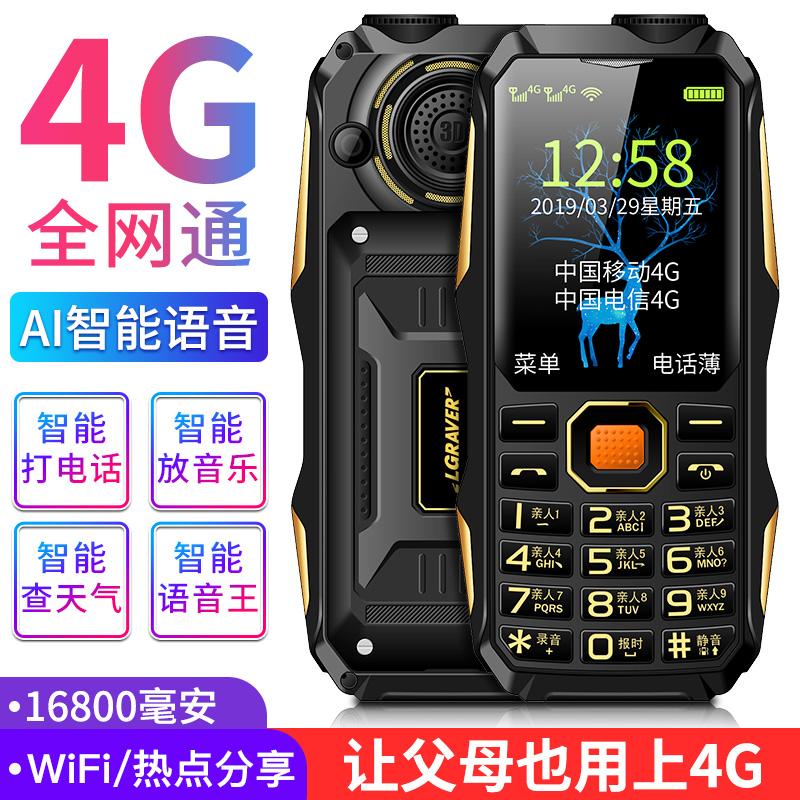 网络移动联通电信版大声老年手机 4G 全网通老人机超长待机军工三防