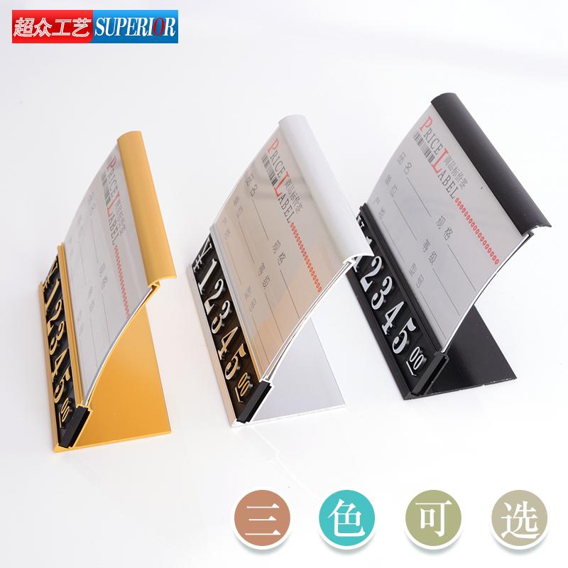 立式价格牌商品标价牌高档家具价格标签展示架大号数字价钱价签牌