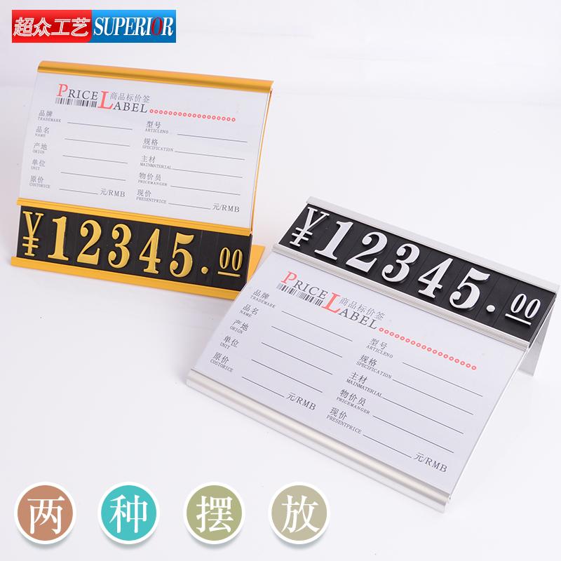 组合式价格牌铝合金属价格标签家具家电标价牌卫浴瓷砖价格签大号