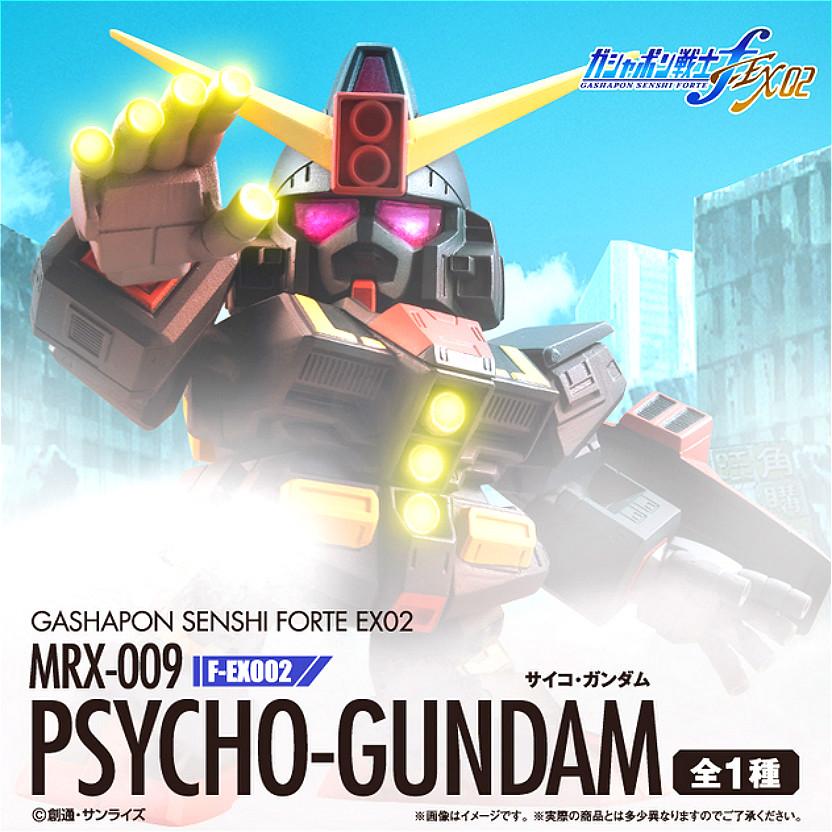 魂限 扭蛋战士F ex02 精神力高达 重高达 psycho gundam 全新现货