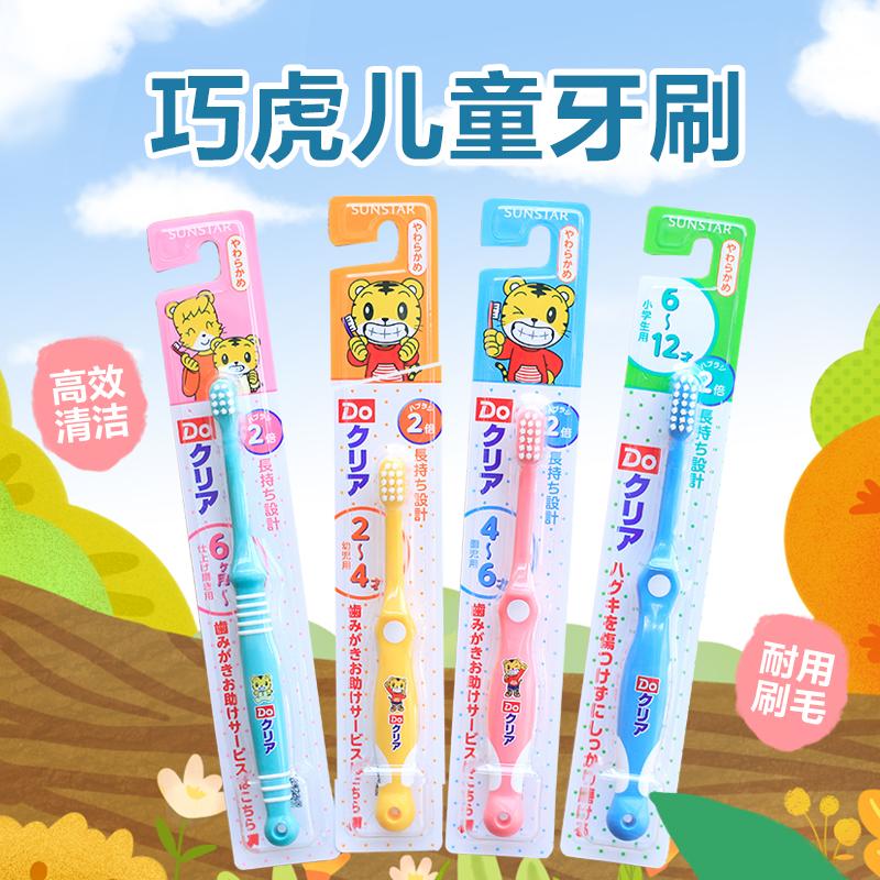 日本Sunstar巧虎兒童牙刷 6個月 2歲-4歲 4歲-6歲 6歲-12歲