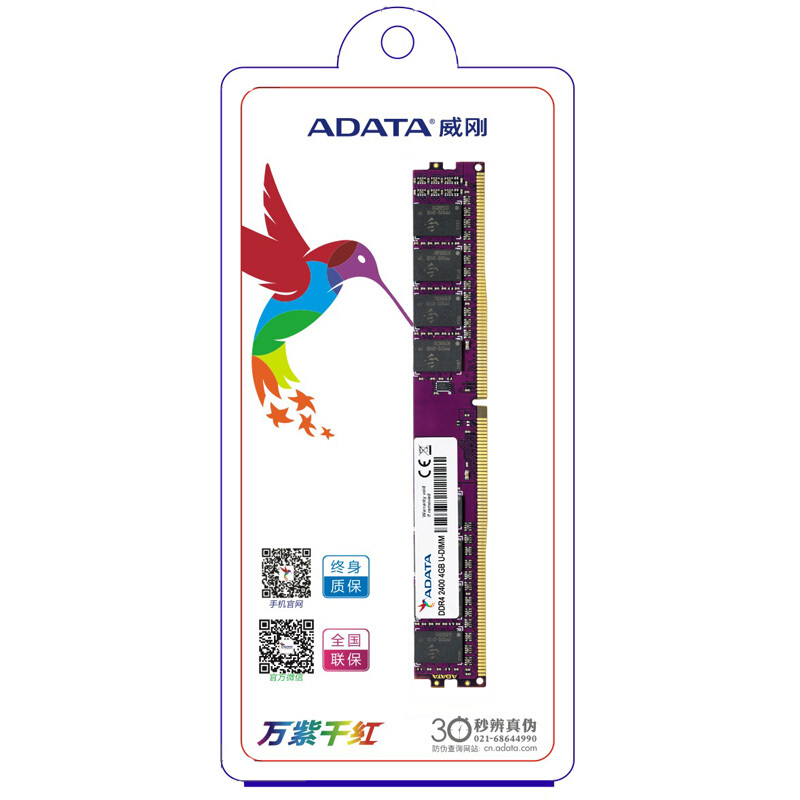 2133 超 4GB 台式电脑内存条 2400 D4 4G 万紫千红 ADATA