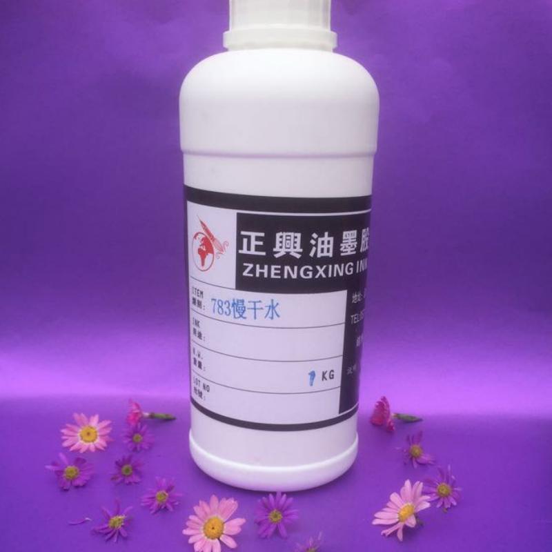 开油水丝印油墨783特慢干水油墨通用性慢干稀释剂783调油墨环保型