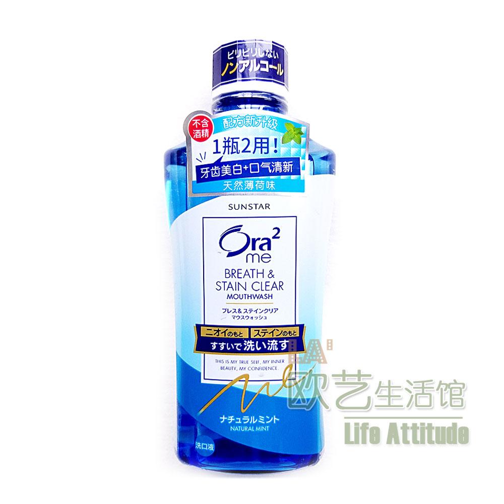 【3瓶包郵】日本ora2皓樂齒漱口水薄荷亮白460ML孕產婦無酒精