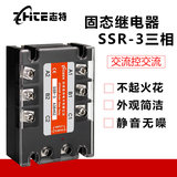 Zhite three-phase solid-state relay 380V AC 40A80A60A positive and negative high-power solid contactor