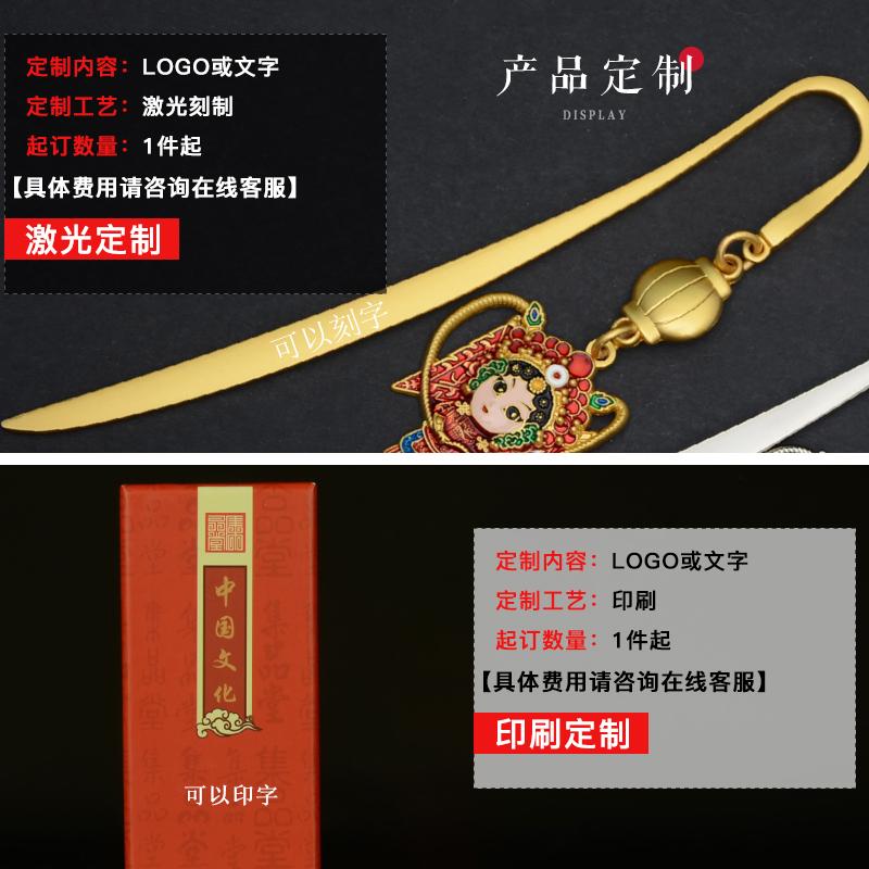 北京京剧脸谱书签四川川剧纪念品中国风特色出国小外事礼品送老外